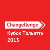 Кубок Тольятти logo